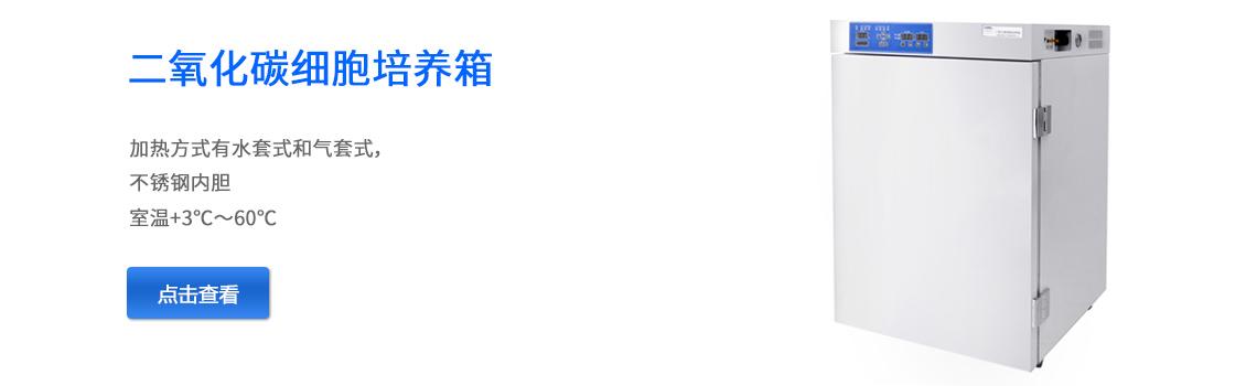 上海跃进二氧化碳培养箱